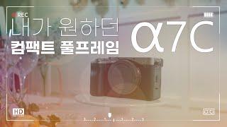 내가 원하던 풀프레임 카메라 소니 A7C 언박싱 리뷰(…