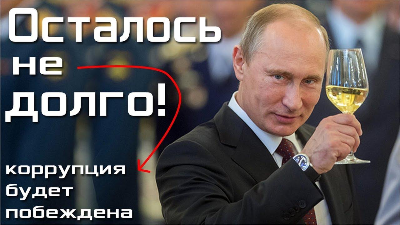 Картинки по запросу Путин выделил 6 ТРИЛЛИОНОВ рублей на борьбу с КОРРУПЦИЕЙ | Pravda GlazaRezhet