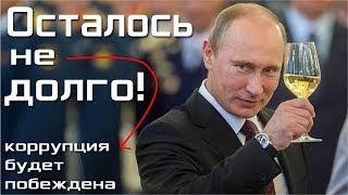 Путин выделил 6 ТРИЛЛИОНОВ рублей на борьбу с КОРРУПЦИЕЙ | Pravda GlazaRezhet