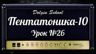 Пентатоника (10) Уроки игры на электрогитаре №26 Dolgin School