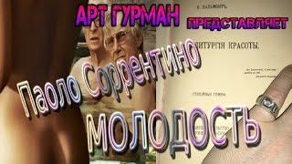 Фильм Паоло Соррентино Молодость