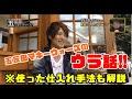 【テレビ出演】五反田マネーウォーズの裏話 ガチンコ副業バトル