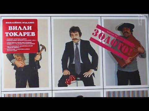"""Вилли Токарев - Диетпитание  (виниловый альбом """" Золото"""" - 1984г.)"""