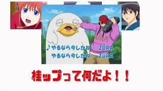 【銀魂文字起こし】日野聡さんが知り合いとのラッパーからアドバイスを受けるも。。。w thumbnail