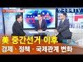 [증시라인] 美 중간선거 후 경제·정책·국제관계 변화 / 한국경제TV
