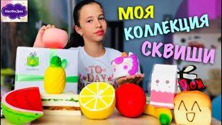 СКВИШИ антистресс МОЯ КОЛЛЕКЦИЯ ❤️ Kids pretend play with SQUISH