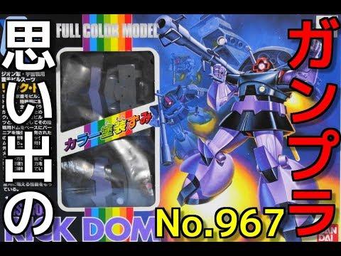967 フルカラーモデル(F.C.M) 1/144 MS-R09  リック・ドム    『機動戦士ガンダム』