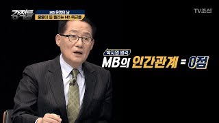 """박지원 """"이명박 전 대통령의 인간관계는 0점"""" [강적들] 226회 20180314"""