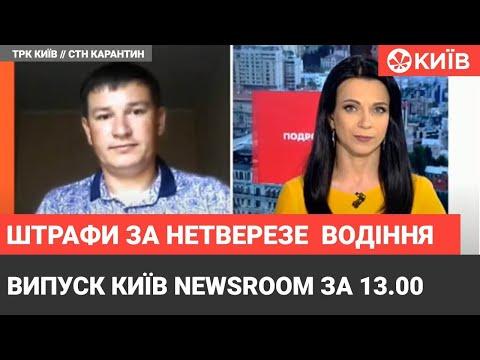 Телеканал Київ: Випуск  Київ NewsRoom за 13.00 -