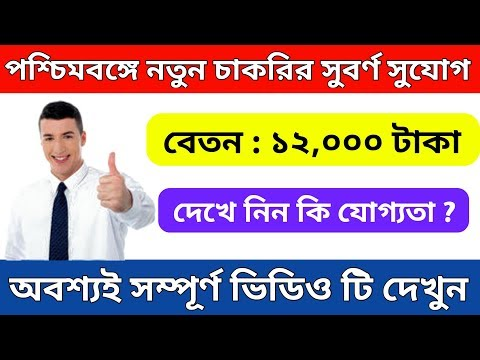 west-bengal-government-job-vacancy-news-|-2019-must-watch