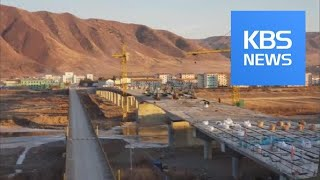 North Korea Scenery / KBS뉴스(News)