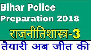 bihar police preparation 2018|| राजनीतिशास्त्र-3|| तैयारी अब जीत की