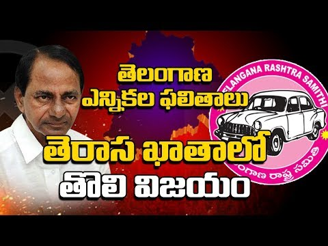 TRS Candidate Sanjay Kumar Won in Jagityal | Congress Jeevan Reddy Defeats | iNews