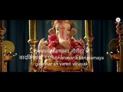 Sur Niragas Ho (Ganesh Bhajan) With Lyrics in Marathi and English