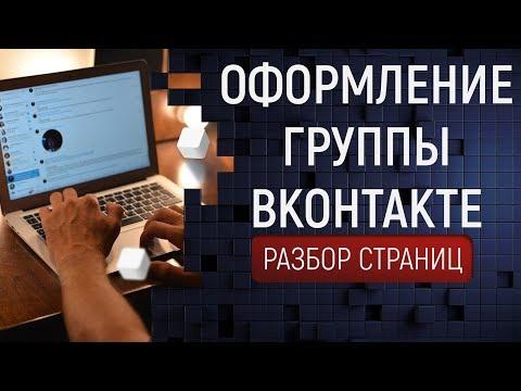 Оформление группы Вконтакте. Разбор страниц. Как оформить свою группу