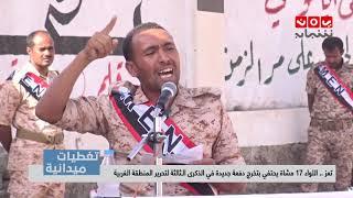 تغطيات تعز | اللواء  17 مشاة يحتفي بتخرج دفعة جديدة  في الذكرى ال3 لتحرير المنطقة الغربية