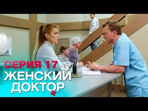 ЖЕНСКИЙ ДОКТОР-4 | СЕРИЯ 17