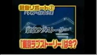 東京ラブストーリー 告白から8ヵ月後の同窓会 関連動画 東京ラブストー...