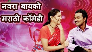 नवरा बायको मराठी कॉमेडी | Husband Wife Comedy | Marathi Jokes Compilation | Funny Videos