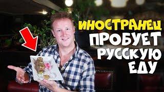 Иностранец пробует Русскую еду! ХОЛОДЕЦ БОРЩ ПЕЛЬМЕНИ
