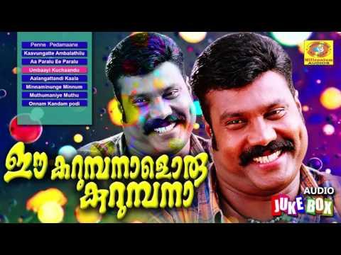 നിലയ്ക്കാത്ത മണികിലുക്കം  | Ee Karumbanaloru Kurumbana | Hits Of Kalabhavan Mani |  Nadanpattukal