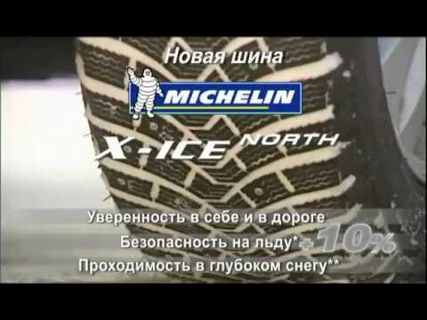 Видео Купить зимнюю резину r16