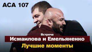 Песни и анекдоты на встрече Маги Исмы и Саши Емельяненко