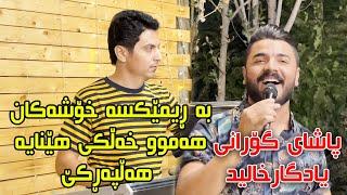 Yadgar Xalid ( New Remix ) 2021 { Restaurant Hazarmerd } 29/7/2021 Music Ata Majid