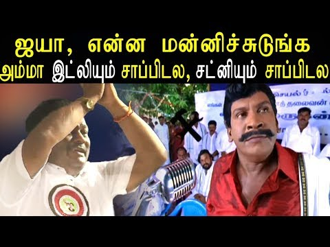 tamil news | tn minister dindugal srinivasan speech about jayalalitha | tamil news live | redpix