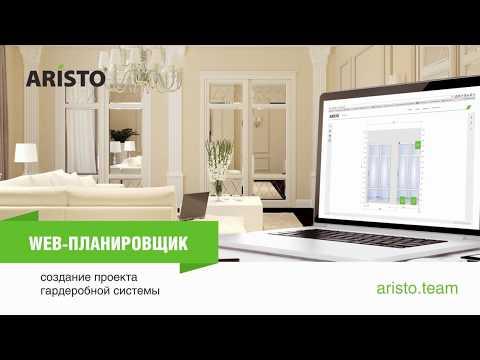 аристо гардеробные системы санкт петербург