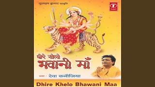 Dheere Khelo Bhawani Maa