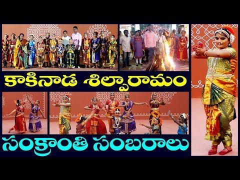Sankranthi Sambaralu at kakinada Shilparamam // Pongal Celebrations at Kakinada Shilparamam