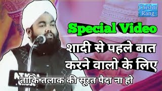 Nikah se pehle baat karna kaisa by Sayyed Aminul Qadri | Chishti Rang