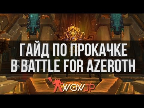 Гайд по прокачке в Battle for Azeroth