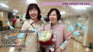 김현진 노래교실 ? 광주 금호 원광신협(월) ❄☃️  …