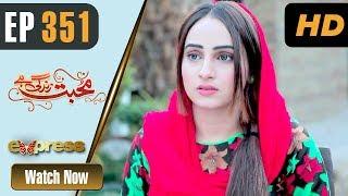 Pakistani Drama | Mohabbat Zindagi Hai - Episode 351 | Express TV Dramas | Javeria Saud