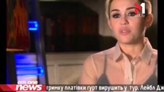Майлі Сайрус Зізналася, Що Вживає Наркотики. EmOneNews (31.07.13)