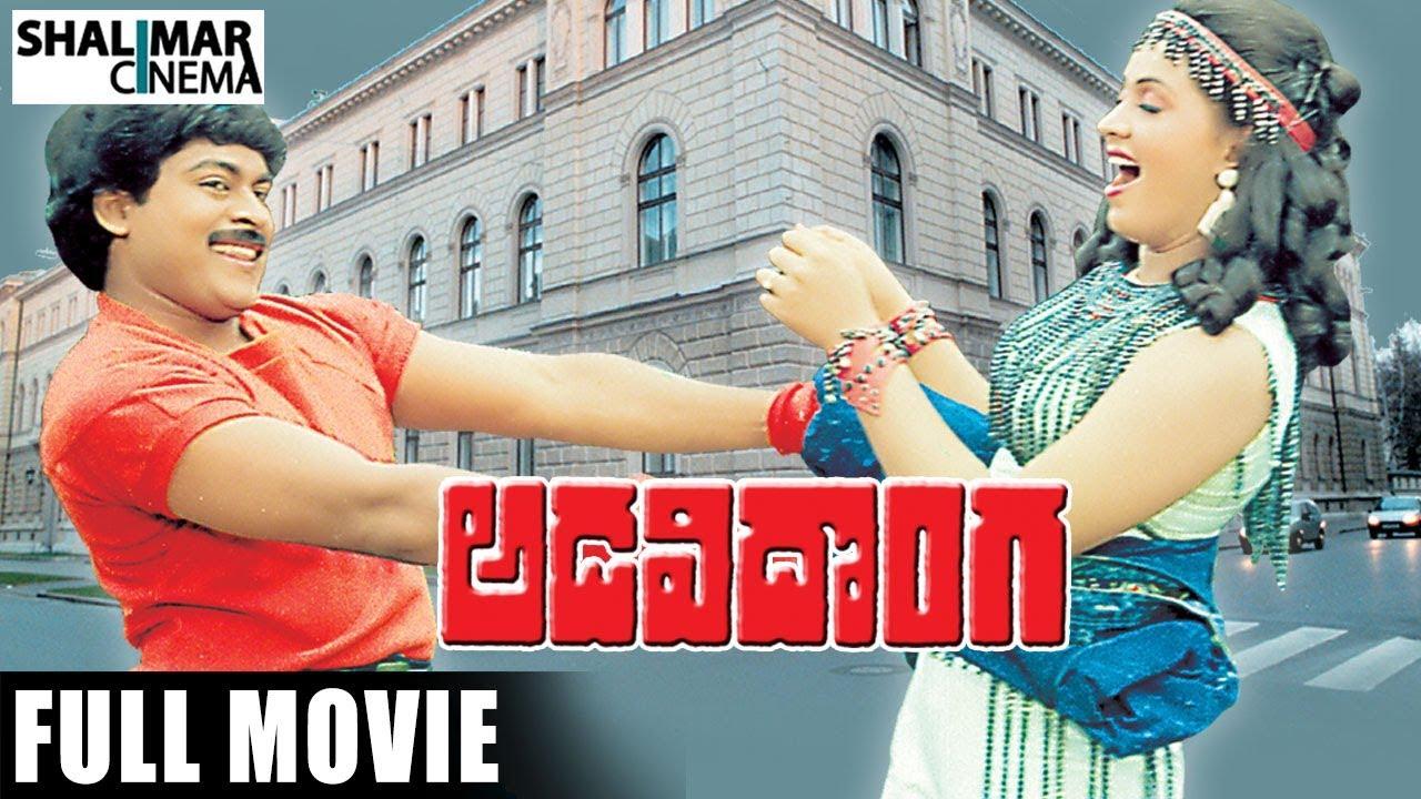Adavi Donga Full Movie