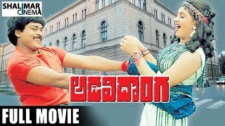 Adavi Donga Full Length Telugu Movie  ���డవి ���ొంగ ���ినిమా  Chiranjeevi , Radha