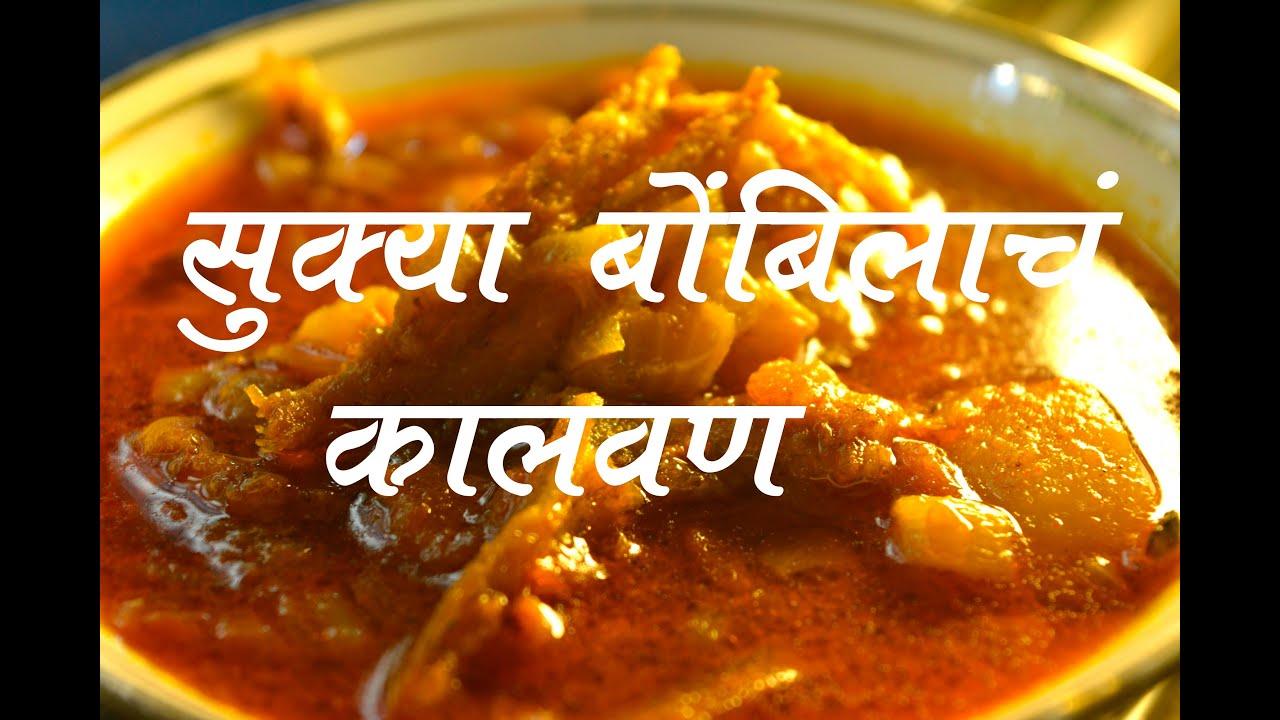 bombil kalwan full recipe bombil kalwan full recipe maharashtrian food youtube forumfinder Images