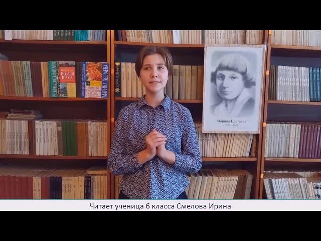 Изображение предпросмотра прочтения – ИринаСмелова читает произведение «В классе» М.И.Цветаевой