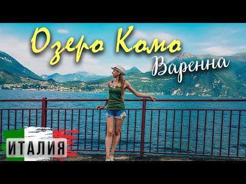 Озеро Комо | Как добраться из Милана или Бергамо? | Варенна