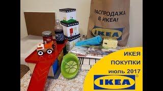 Покупки ИКЕЯ на 20000 июль 2017