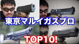 【東京マルイ】ガスブローバック・ハンドガン トップ10! 人気のおすすめ ガスブロをランキングで紹介!マック堺のエアガンランキング動画 thumbnail