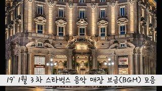 19 1월 3차 스타벅스 매장 음악(BGM) 모음 |Jade Music