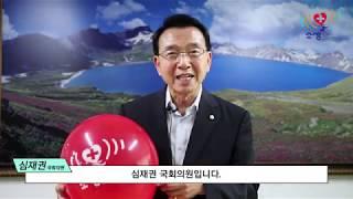 더불어민주당 심재권 의원 소생참여로 서울 강동구 쪽 확산 시작됨