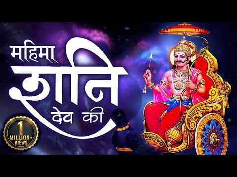 Shani Dev Story | सम्पूर्ण शनिवार व्रत कथा | Shani Mantra | Shani Dev thumbnail
