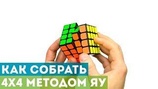 Как собрать кубик 4x4 методом Яу? Самая понятная обучалка по продвинутому методу!