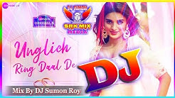 New Dj Song 2019 unglich Ring Daal De DJ Mix Srk. Mix Mobile Dj Song Video Studio 2019 new song