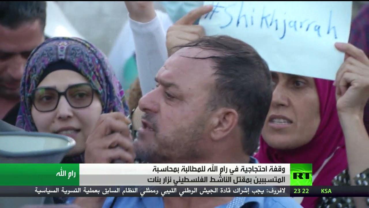 وقفة احتجاجية في رام الله على مقتل نزار بنات